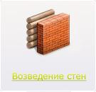 зведення стін